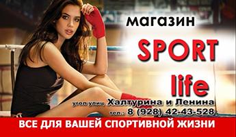 спорт лайф