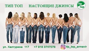 Баннер ГородАрмавир