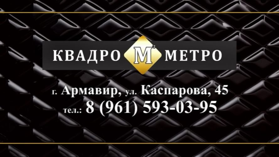 Квадро метро