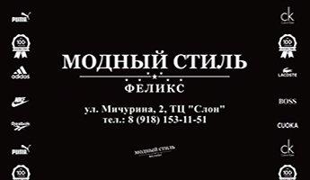 модный феликс 345