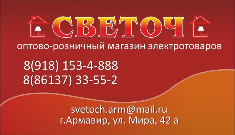 визитка светоч.jpg1