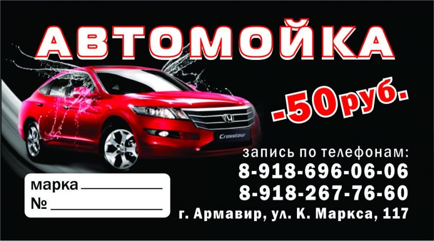 _avtomoyka