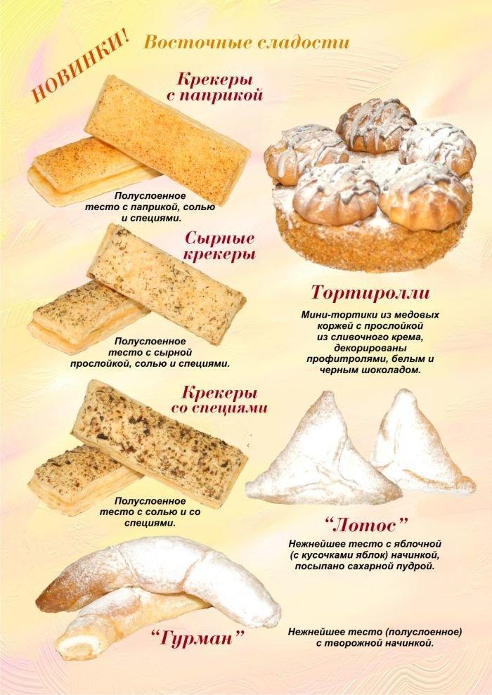кат восточные слад 2