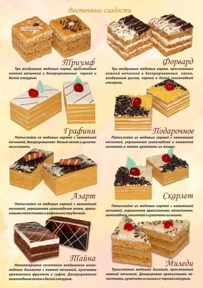 кат восточные слад 3