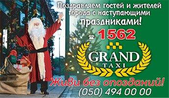 Gran_pozdravlenie_3