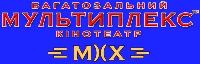 Логотип Мультиплекс ообщий