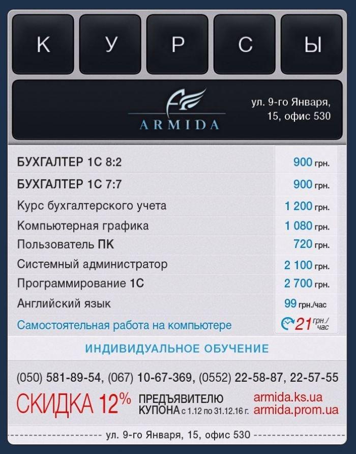 Армида 0552