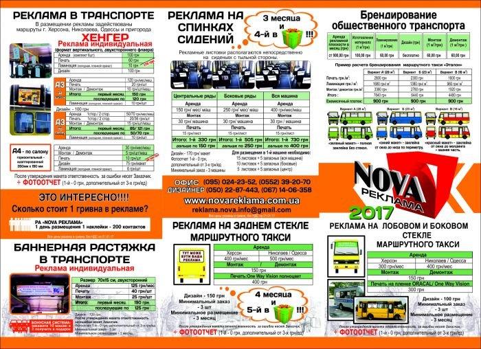 прайс 2017-1