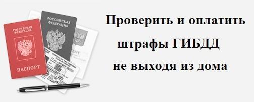 Оплатить-штраф-ГИБДД