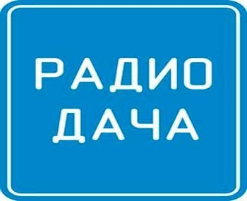 1344459508_radio-dacha-ukraina