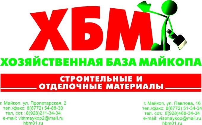 ХБМ_2 адреса