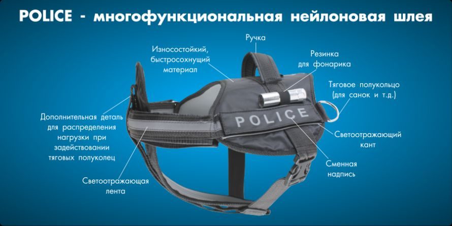 police_harness_2