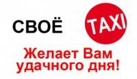 svoe_taxi_№2_141849658852_143206246239