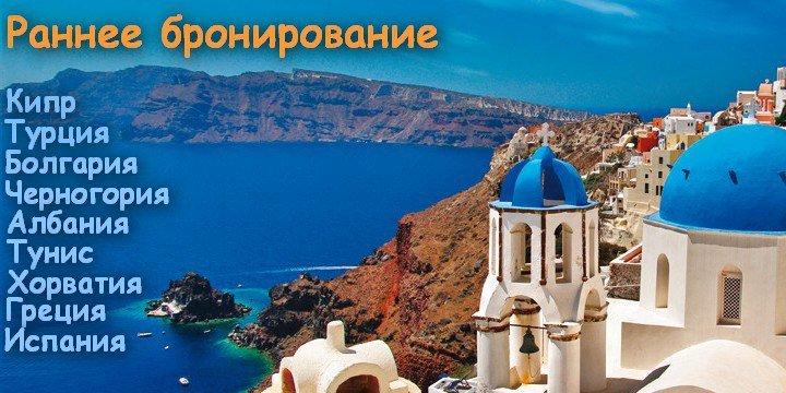 rannee_bronirovanie_145994583285