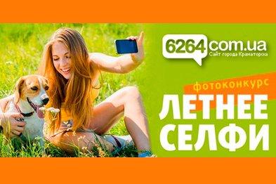 летнее_селфи