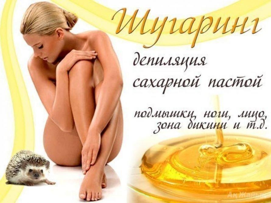 izbavlenie-ot-lishnih-volosinok-nam-garantiruet-spetsialnaya-vodorastvorimaya-saharnaya-pasta