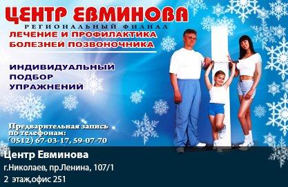 0512_centr_Evminova