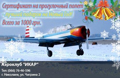 0512_Polet