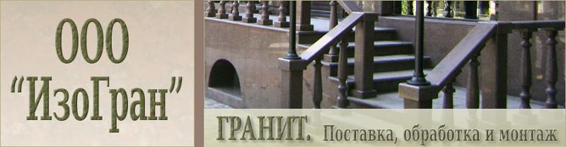 ИзоГран2