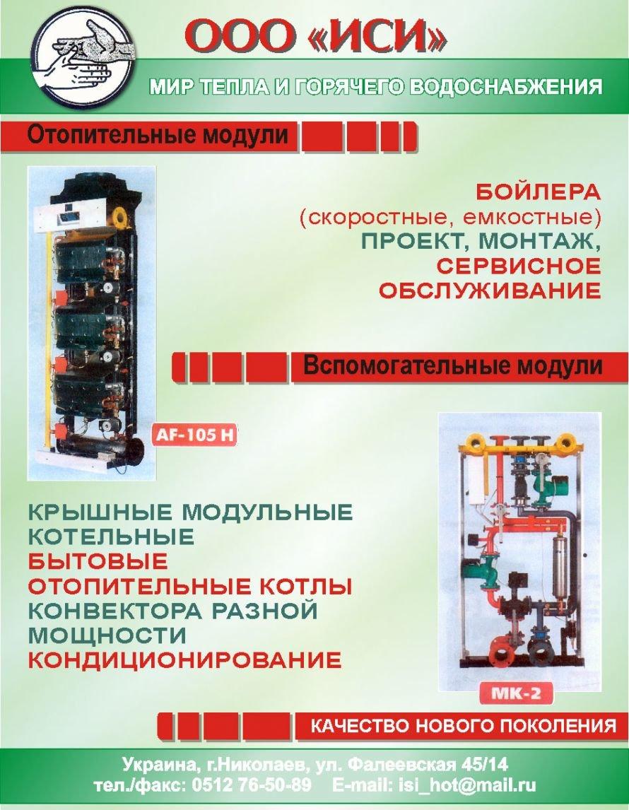 ИСИ_реклама