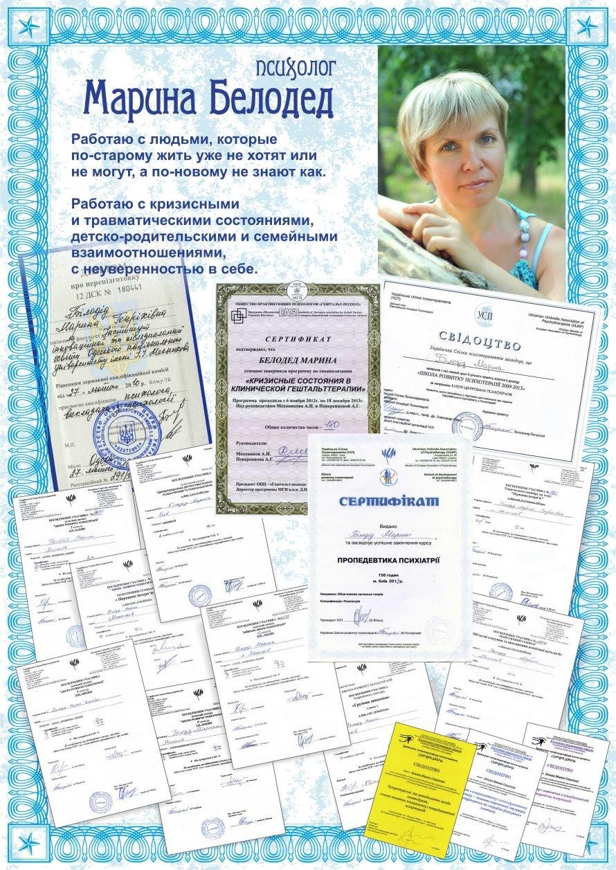 sertificat_Marina 2014