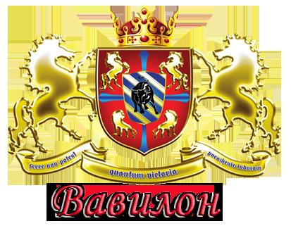 Логотип Вавилон2