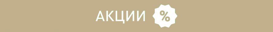 иконка-акции