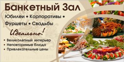 banketnyj_zal_centr