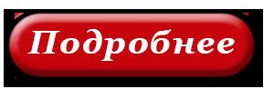 podrobnee_red2
