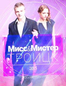 miss&mister-troitsk