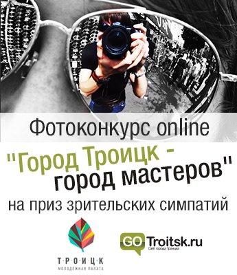 Город мастеров_ Троицк