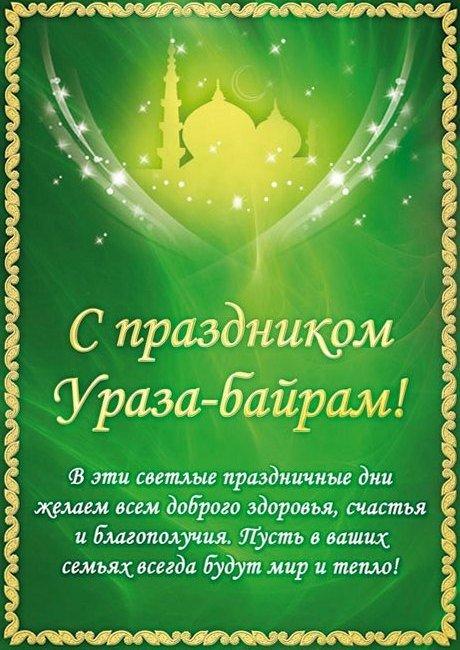 s-prazdnikom-uraza-bayram-2