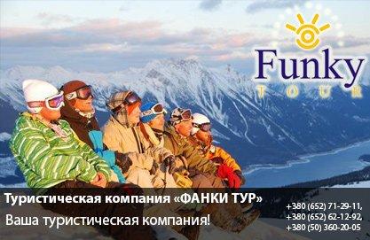 0652_Fanki_Tur