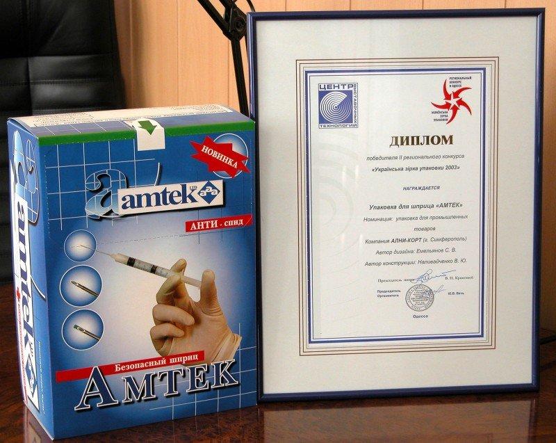 diplom_amtek-2_141413598927