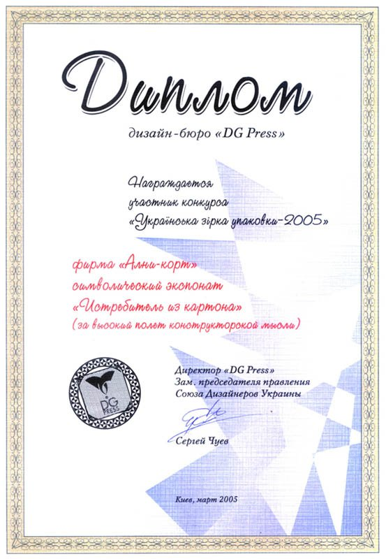 diplom_djpress_141413598323 (1)