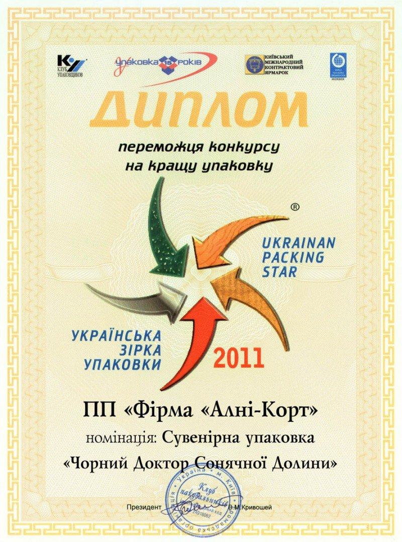 diplom_ukrzirka-2011_141413596853