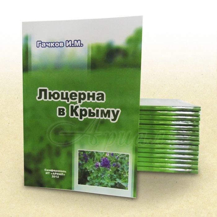 Изготовление монографий, учебников с грифом МОН, учебных пособий  в Симферополе (10)