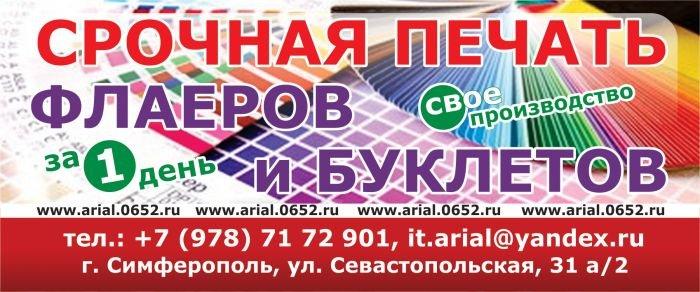 срочная печать_Настя