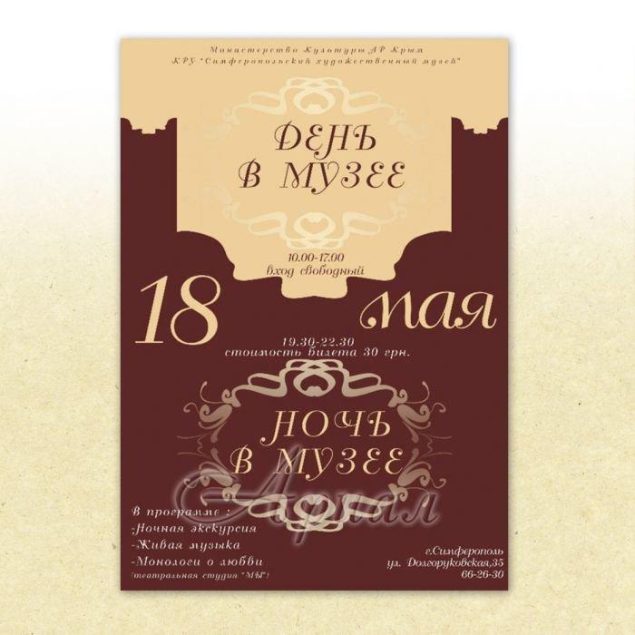Изготовление плакатов Симферополь_2