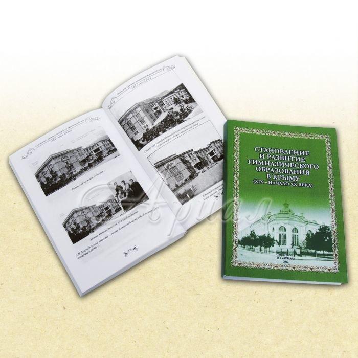 Изготовление монографий, учебников с грифом МОН, учебных пособий  в Симферополе (8)