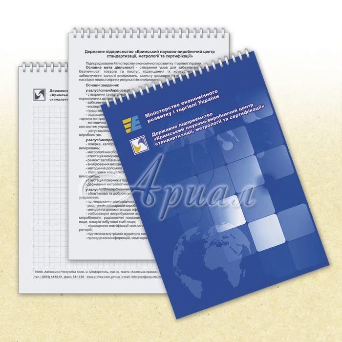 Изготовление блокнотов Симферополь_3