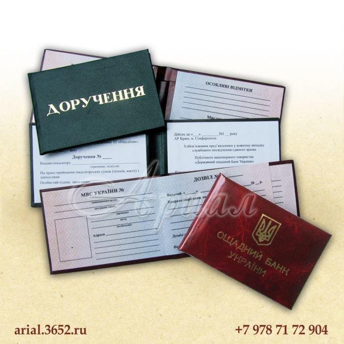 печать удостоверний и документов в Симферополе