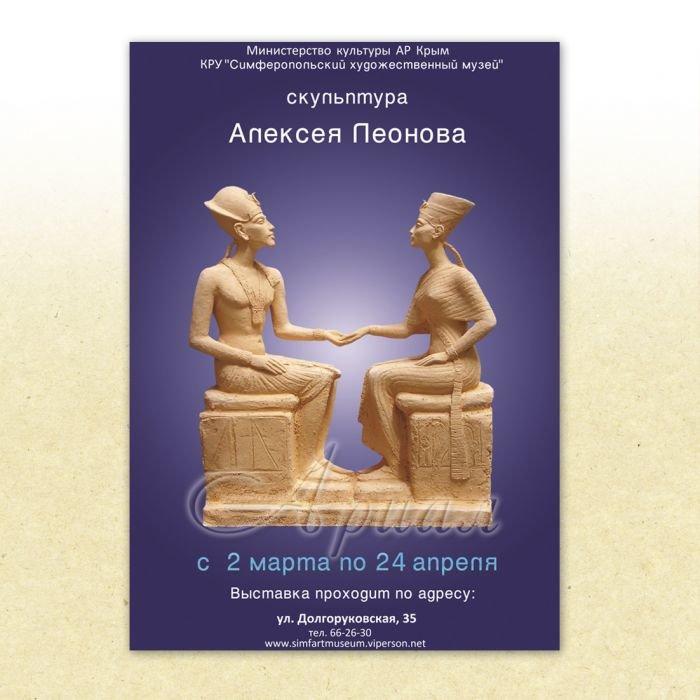 Изготовление плакатов Симферополь_1