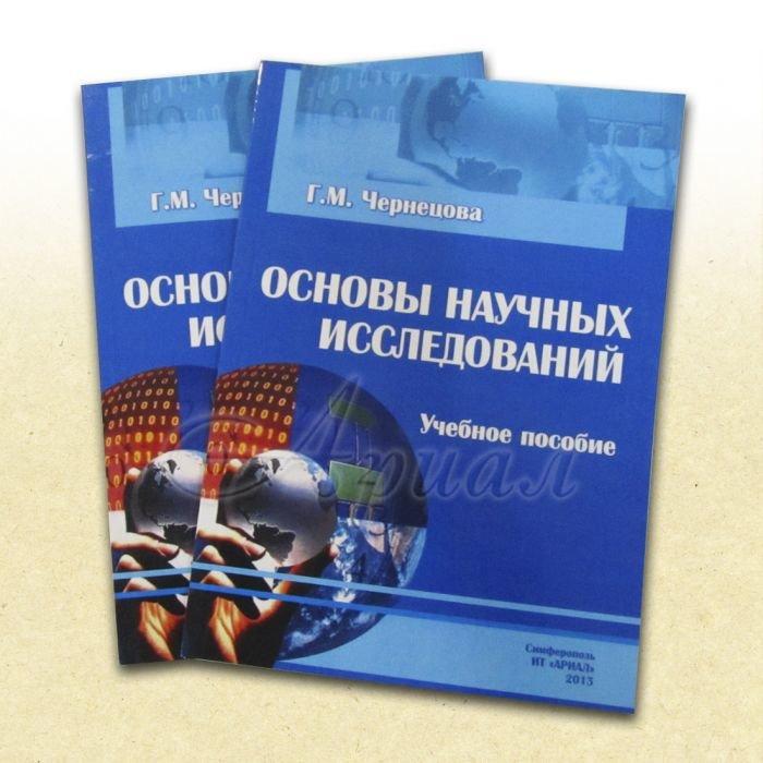 Изготовление монографий, учебников с грифом МОН, учебных пособий  в Симферополе (4)