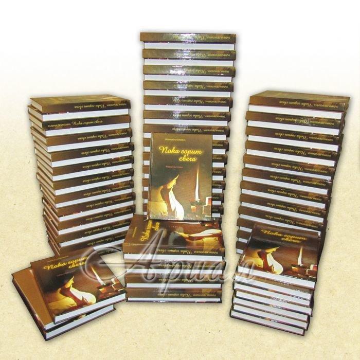 Изготовление монографий, учебников с грифом МОН, учебных пособий  в Симферополе (2)