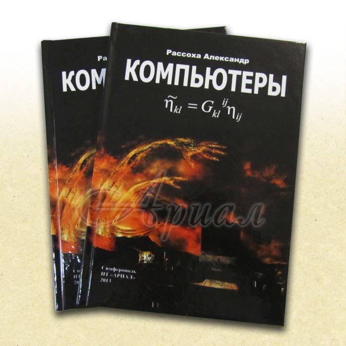 Изготовление монографий, учебников с грифом МОН, учебных пособий  в Симферополе (11)