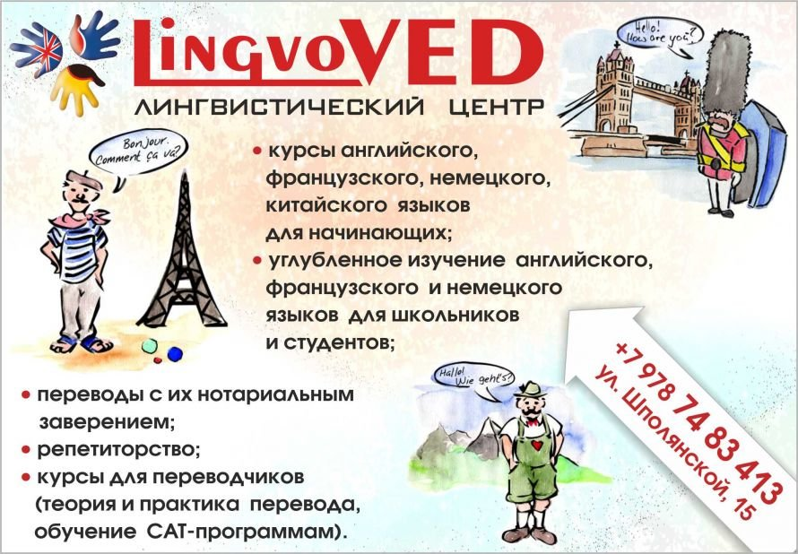 lingvoVed