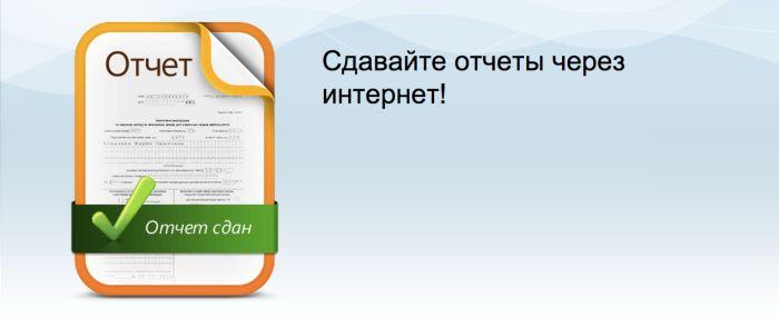 Электронная отчетность изменения нулевая декларация 3 ндфл 2019 образец заполнения для ип