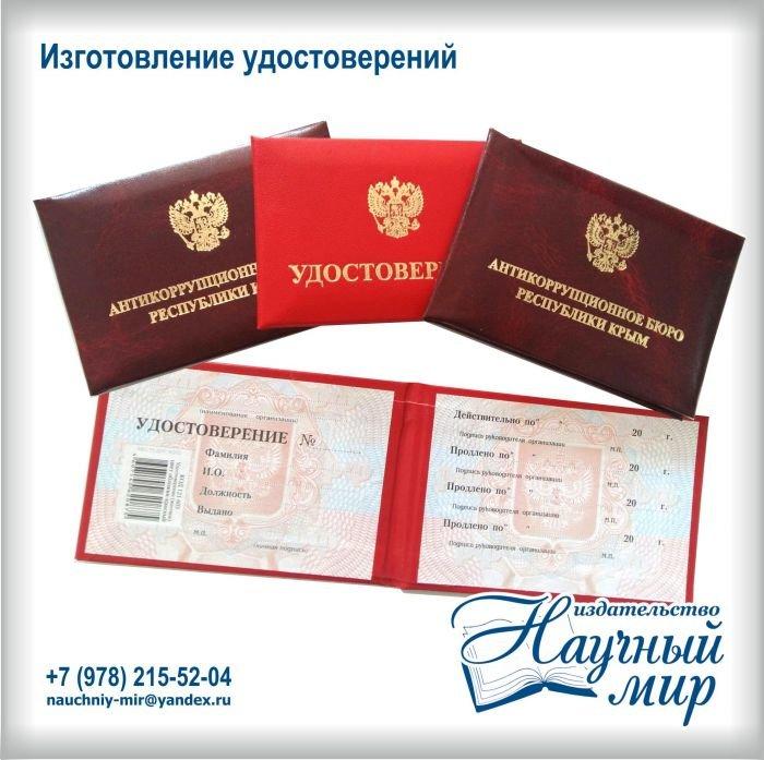 Изготовление удостоверений с индивидуальным тиснением и выклейкой в Симферополе