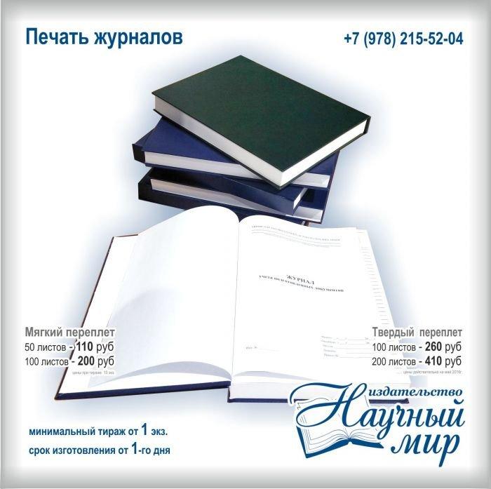 Срочная печать журналов в мягком и твердом переплете в Симферополе